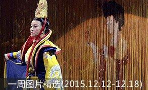 一周图片精选(2015.12.12-2015.12.18)