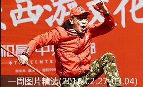 一周图片精选(2016.02.27-2016.03.04)