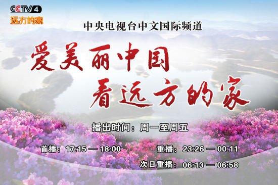 《百山百川行》将播 全景展现中国大山大河