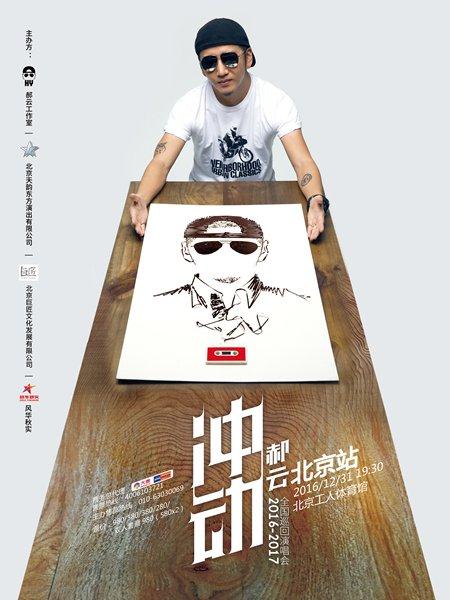 带着点冲动跨年 郝云北京演唱会预售开启