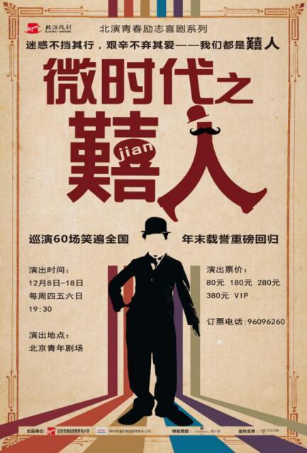岁末解压爆笑话剧《微时代之囏人》 席卷北京