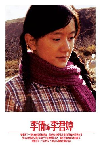 《知青》央一将播 李倩诠释特殊年代的血色青春