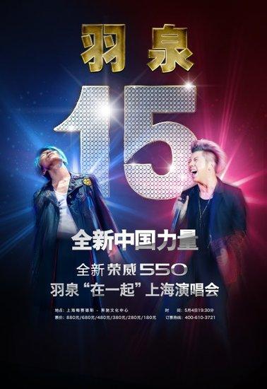 """新晋""""歌王""""羽泉26日15:30独家做客腾讯微访谈"""