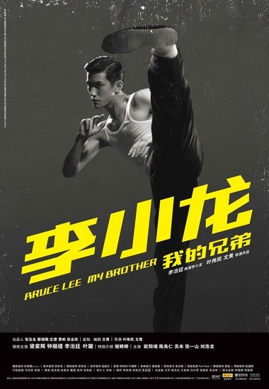香港票房:《李小龙》勉强独霸淡季香港影市