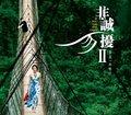 《非诚勿扰2》终极预告片(终极版)