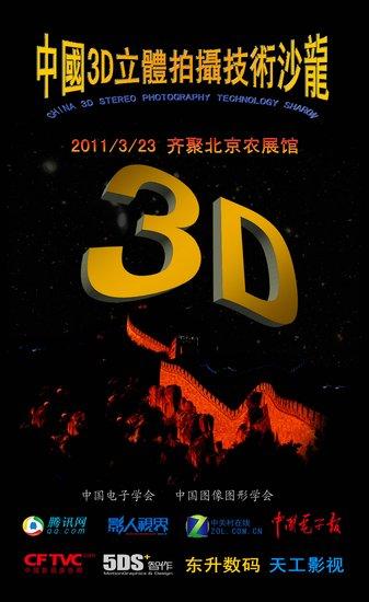 中国3D立体拍摄技术沙龙第三届将3月23日举行