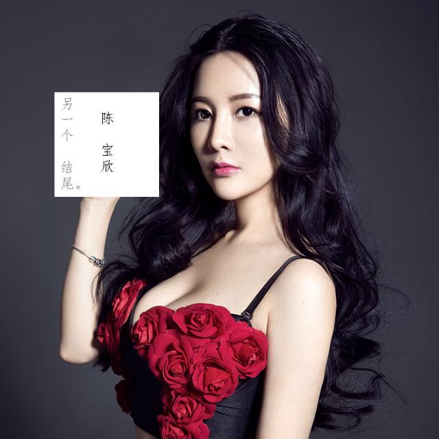 陈宝欣新专辑首发 MV携手邝盛演绎爱情故事