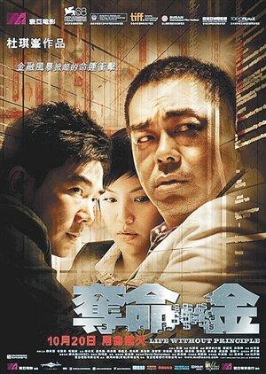 """2012""""十大华语片""""出炉 纯港片仅《夺命金》"""