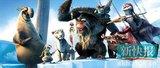 《情敌大战》《冰川时代4》有望暑期档期间引进