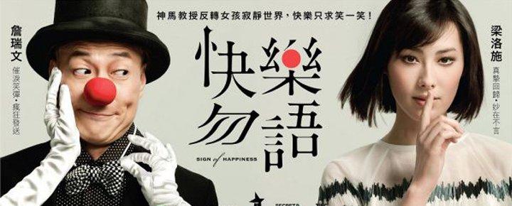 梁洛施一心扑在工作上,在香港演出舞台剧《快乐勿语》时每天排练14个小时。