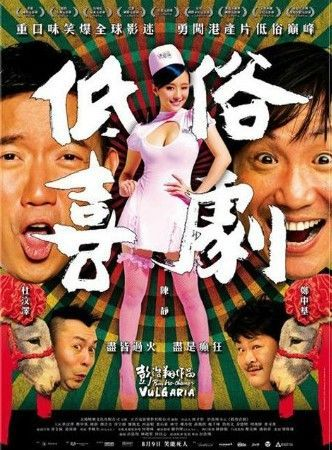 香港票房:《低俗喜剧》夺冠军《听风者》遇冷