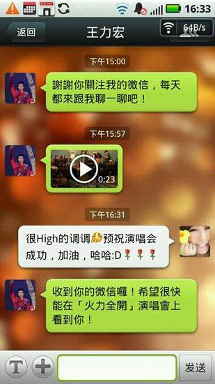 王力宏演唱会紧张排练 录视频微信邀约网友