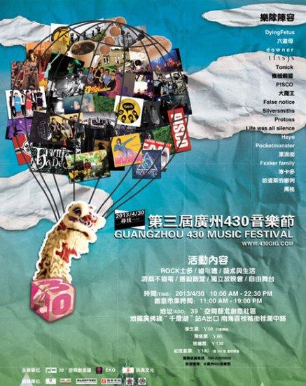 —广州430音乐节将在佛山南海39度空间创意产业园举行.图片