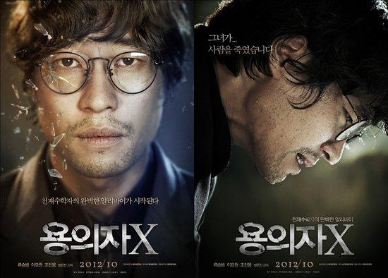 《嫌疑人x的献身》曝人物版剧照图片
