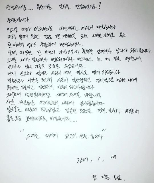Rain写信承认与金泰希将结婚:她是最好的礼物