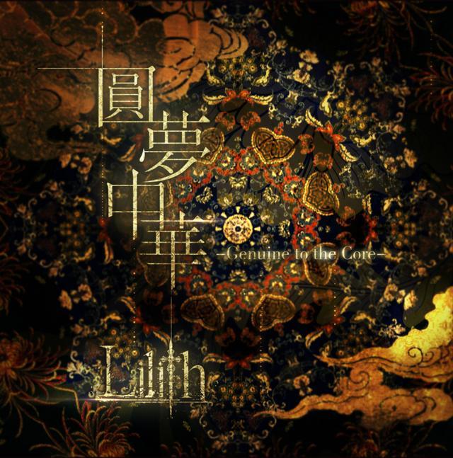 Lilith乐队创中国风视觉系 新专辑冲击传统摇滚