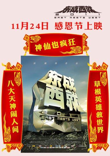 《东成西就2011》的超越经典和颠覆