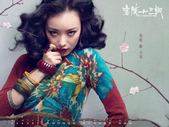 《金陵十三钗》元旦票房唱主角 倪妮顾璇感慨多