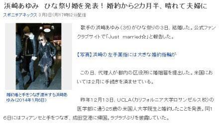 35岁滨崎步宣布结婚喜讯 嫁小10岁美籍医学生