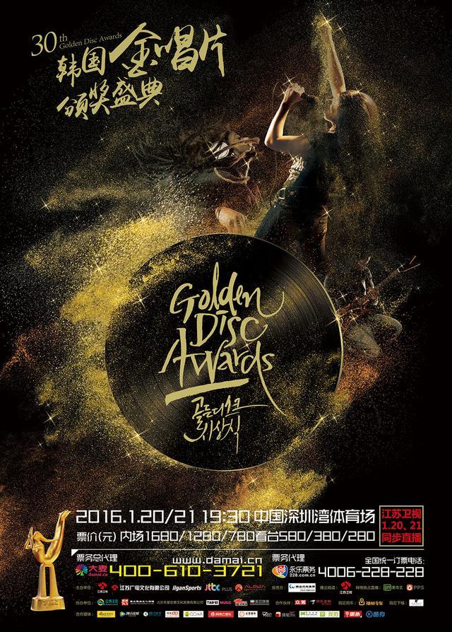 1月20日开唱 2015韩国金唱片颁奖礼落户深圳