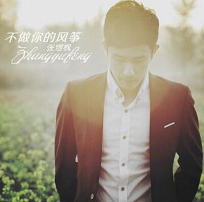 张煜枫最新单曲横扫音乐榜 只想安静唱歌给你听