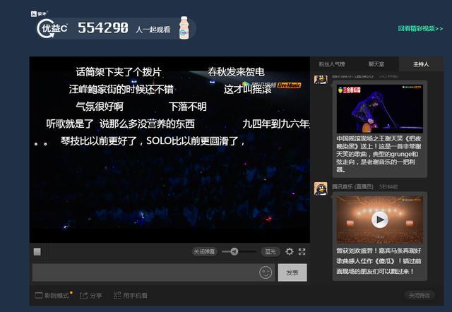 谢天笑南京演唱会邀粉丝上台狂欢 96万摇滚迷在线观看直播
