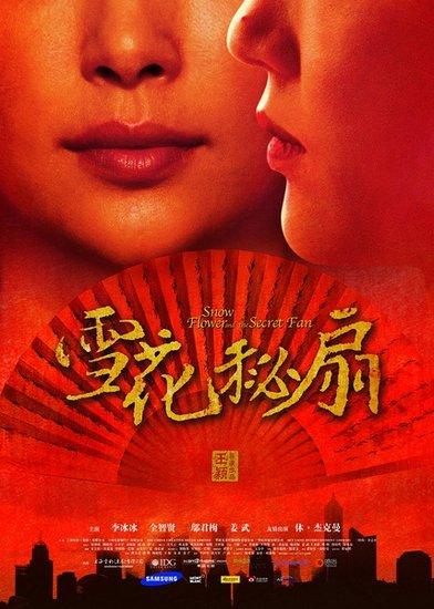 盘点华语片十大话题之作 《巴黎宝贝》未映先热