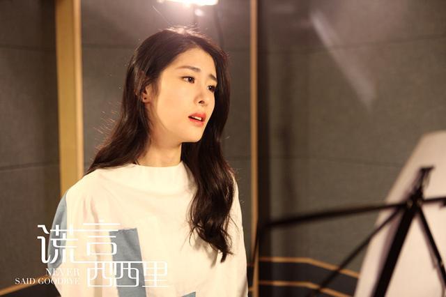 张碧晨柔情开嗓 《谎言西西里》主题曲催泪首发