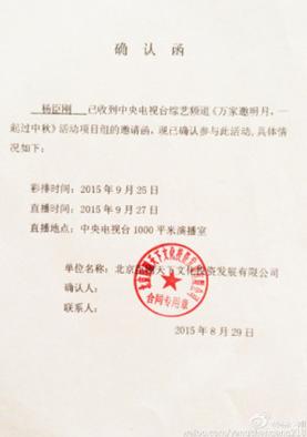 杨臣刚不爽央视中秋晚会节目被毙:我也不去了