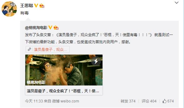 王思聪微博评《恶棍天使》:有毒