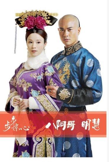 """石小群加盟《步步惊心》 只爱""""八阿哥""""郑嘉颖"""