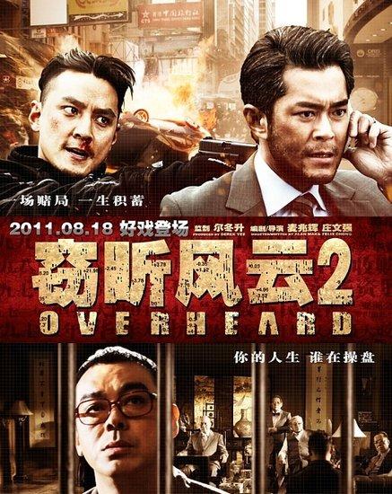 内地票房:《窃听风云2》夺冠 高调收官暑期档
