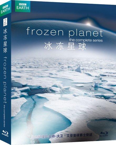 恢弘壮观的盛宴——《冰冻星球》BD、DVD发行