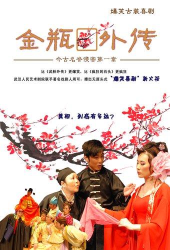 古装喜剧《金瓶外传》登陆北京 开审名誉侵权案
