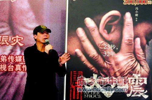 王中磊表示5亿只是及格线 《大地震》破6亿