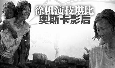 《唐山大地震》将申奥 评委赞徐帆演技堪比影后