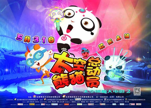 《太空熊猫总动员》即将上映 上千人偶萌翻影城