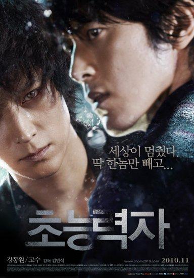 姜东元新片《超能力者》保持韩国电影票房第一