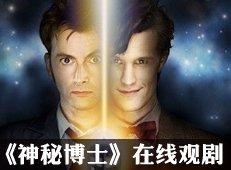 在线观看《神秘博士》