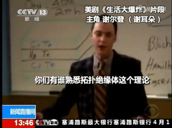 央视报道物理学家 借《生活大爆炸》谢耳朵片段
