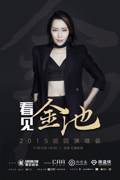 金池演唱会海报曝光 11月13日北京开唱