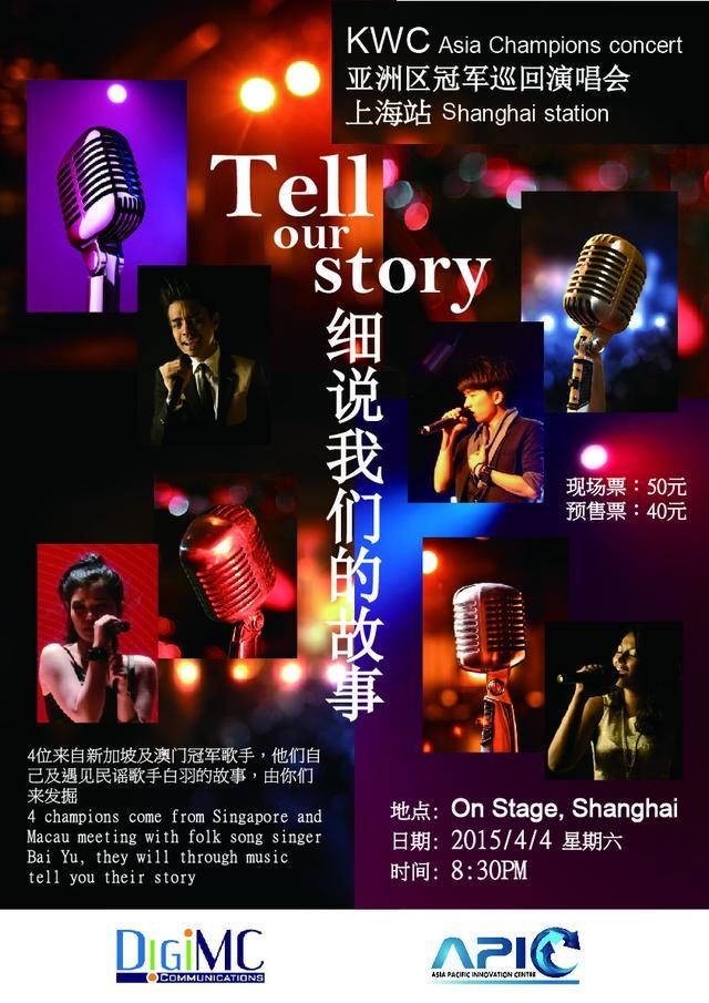 KWC卡拉OK大赛亚洲冠军巡回演唱会 上海站开票