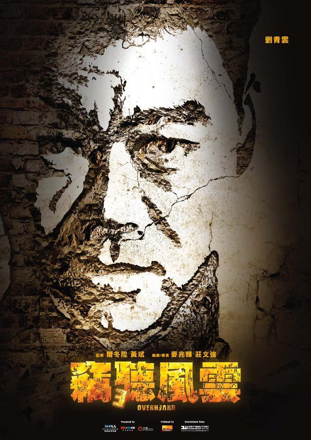 于冬博鳌笑谈《窃听3》 开启华语电影黄金时代