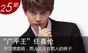 """""""广平王""""任嘉伦 :男人应该有男人的样子"""