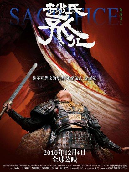 《赵氏孤儿》:二流时代里的一流电影