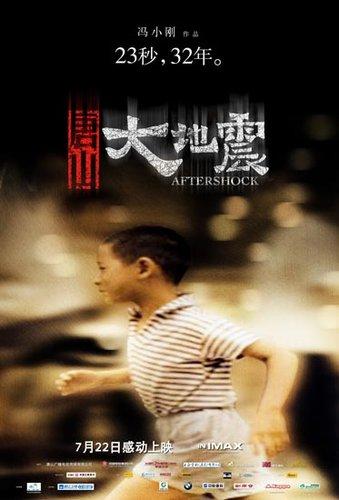 《大地震》票房超四亿 冯小刚钟爱海报回馈观众