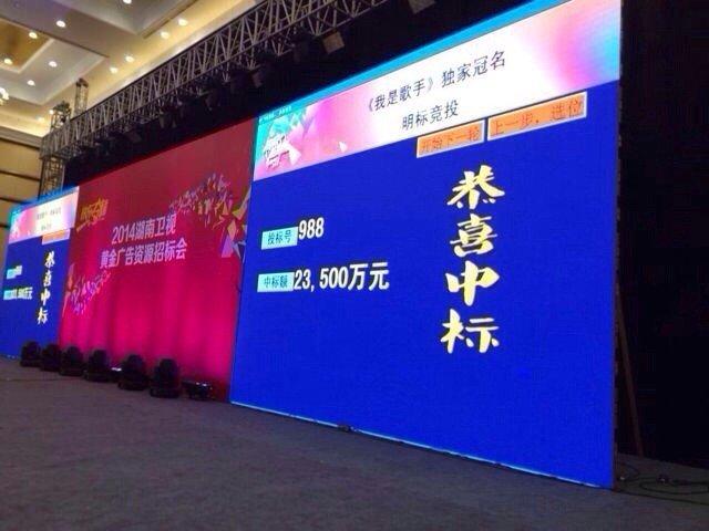 《我是歌手》总冠名揽2.35亿 确定将挺进八点档