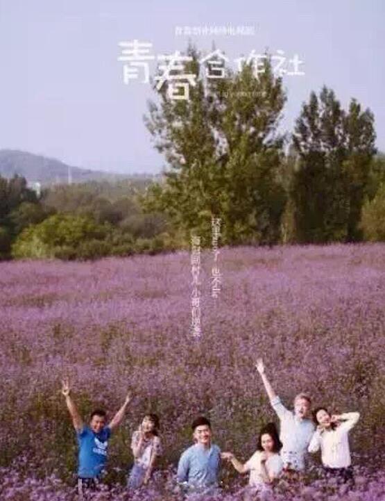 电视剧《青春合作社》杀青 演员张科饰演陈云