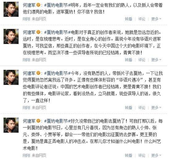 导演何建军力挺中国电影 微博畅想美好未来