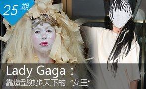 """""""女王""""Lady Gaga"""